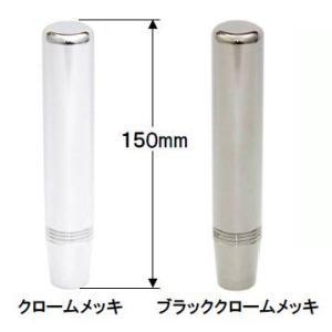 スーパーメタルシフトノブ 150mm 自動車パーツ 217|mandeichi
