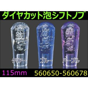 ダイヤモンドカット泡シフトノブ 115mm 自動車パーツ 217|mandeichi