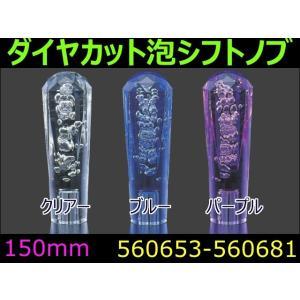 ダイヤモンドカット泡シフトノブ 150mm 自動車パーツ 217|mandeichi