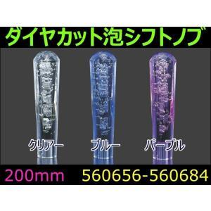 ダイヤモンドカット泡シフトノブ 200mm 自動車パーツ 217|mandeichi