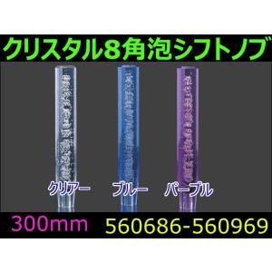 クリスタル 8角 泡シフトノブ 300mm 自動車パーツ 217|mandeichi
