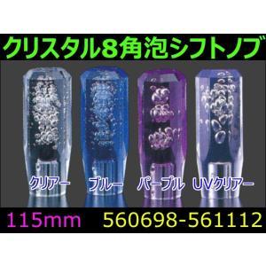 クリスタル 8角 泡シフトノブ 115mm 自動車パーツ 217|mandeichi