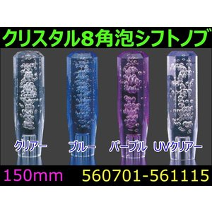 クリスタル 8角 泡シフトノブ 150mm 自動車パーツ 217|mandeichi