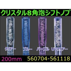 クリスタル 8角 泡シフトノブ 200mm 自動車パーツ 217|mandeichi