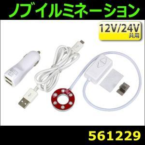 LEDシフトノブイルミネーション|mandeichi