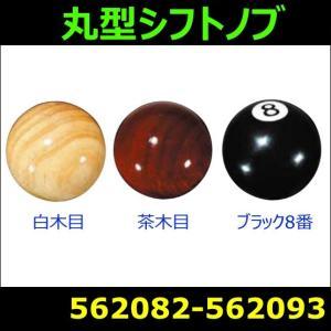 丸型シフトノブ|mandeichi