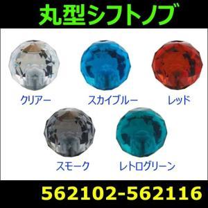 丸型シフトノブ ダイヤカット|mandeichi