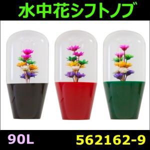 水中花シフトノブ 90mm|mandeichi