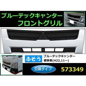 フロントグリル ブルーテックキャンター標準車用 ツートンメッキ 自動車パーツ 217|mandeichi
