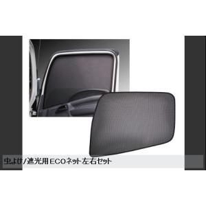 虫よけ/遮光用ECOネット左右セット UD4t 左右非対称窓車用 自動車パーツ 217|mandeichi