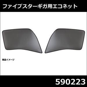 虫よけ/遮光用ECOネット左右セット いすゞファイブスターギガ 自動車パーツ 217|mandeichi