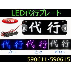 LED代行プレート 自動車パーツ 217|mandeichi