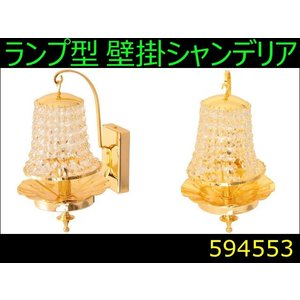 ランプ型 壁掛け式シャンデリア 自動車パーツ 217|mandeichi