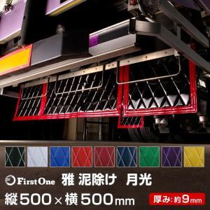 泥除け 月光 横500X縦500mm 自動車パーツ 217 mandeichi