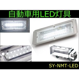 LED庫内灯 レシップ製 トラック用荷室灯具 自動車パーツ 217|mandeichi