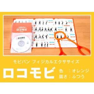 介護予防用プログラム【ロコモビ(オレンジ)】 mandlshop