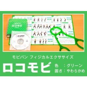 介護予防用プログラム【ロコモビ(グリーン)】 mandlshop