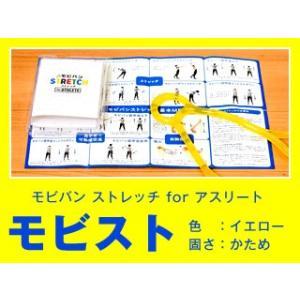 スポーツ・フィットネス用プログラム【モビスト(イエロー)】 mandlshop