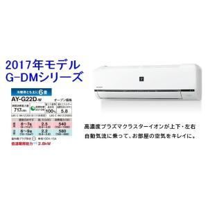 【送料無料】プラズマクラスター搭載! SHARP エアコン6畳用 2017年モデル AY-G22DM-W|mandm
