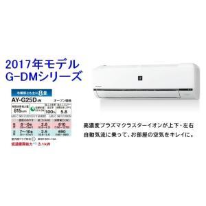 【送料無料】プラズマクラスター搭載! SHARP エアコン8畳用 2017年モデル AY-G25DM-W|mandm