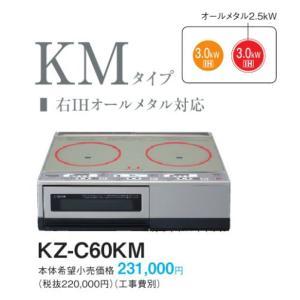 送料無料!Panasonic IHクッキングヒーター据置型 KZ-C60KM オールメタル対応!|mandm