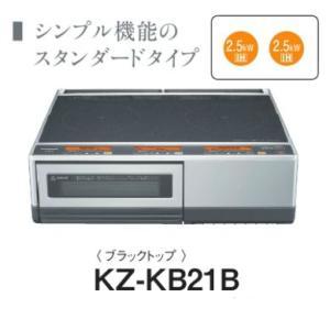 送料無料!Panasonic IHクッキングヒーター据置型 KZ-KB21B ブラックトップ|mandm