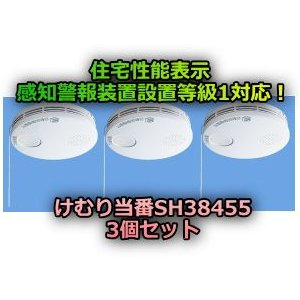 Panasonic 火災報知器住宅性能表示制度等級1対応セット けむり当番SH38455 薄型電池式単独型 煙感知式 3個組|mandm