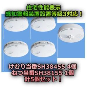 Panasonic 火災報知器住宅性能表示制度等級3対応セット けむり当番SH38455/ねつ当番SH38155 薄型電池式単独型 煙感知式4個+熱感知式1個 計5個組|mandm