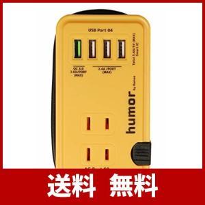 humor 充電器 acアダプター USB 4ポート 電源タップ [マスタードイエロー]