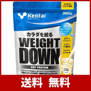 Kentai ウェイトダウン ソイプロテイン 甘さ控えめバナナ風味 350g