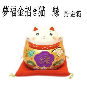 金運アップグッズ/招き猫 置物 まねきねこ 開店祝い 錦彩福夢金福招き猫(縁・小)(貯金箱)<BR>...