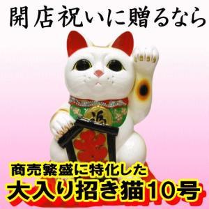金運アップグッズ/招き猫 置物 招き猫 置物 おしゃれ 招き猫 置物 陶器