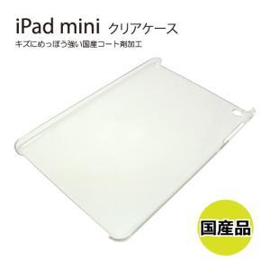 国産 iPad mini ポリカボーネイト製 クリアケース  超耐傷コート加工 AD-1404|manekiya