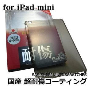 国産 iPad mini ポリカボーネイト製 クリアブラックケース  超耐傷コート加工 AD-1411|manekiya