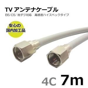 TVアンテナケーブル 同軸 両端接栓付き 4C-FF-7m|manekiya