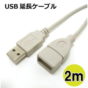 USB延長ケーブル 2m USB 延長ケーブル 2m