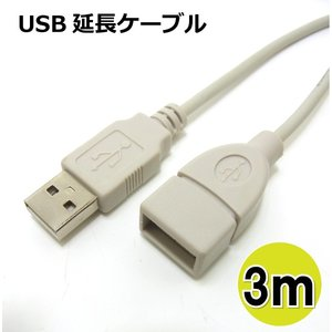 USB延長ケーブル 3m USB 延長ケーブル 3m