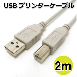プリンターケーブル 2m USB2.0 USB A(オス)-USB B(オス) コアウェーブ CW-AB2|manekiya