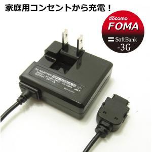 コアウェーブ ガラケー FOMA/Softbank-3G用 AC充電器 CW-002