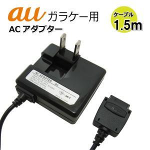 au ガラケー用 AC充電器 コアウェーブ CW-003II