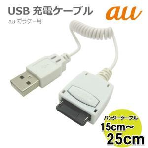 コアウェーブ ガラケー AU用 USB充電ケーブル CW-111A