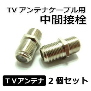 コアウェーブ TVアンテナケーブル用 中間接栓 CW-123SP