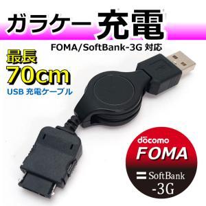 ガラケー FOMA/Softbank-3G用 USB充電器 リールタイプ コアウェーブ CW-151F