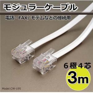 モジュラーケーブル 電話線 テレホンケーブル フラット 3m 6極4芯 ホワイト コアウェーブCW-...