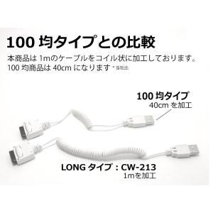 au ガラケー用 USB充電ケーブル バンジーロングタイプ BL0092|manekiya|03