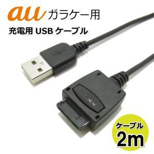 au ガラケー用 USB充電ケーブル 2m ストレート CW-220A