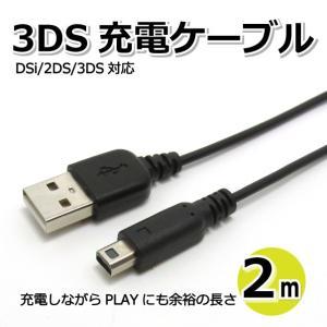 充電しながらPLAY ニンテンドー3DS USB充電ケーブル...