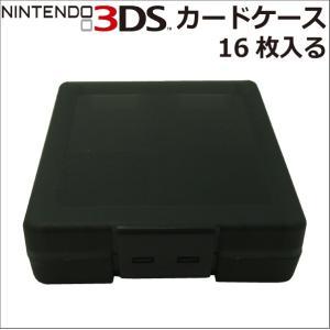3DS カード ケース 16枚 任天堂 ゲーム ソフトケース NINTENDO AD-2623