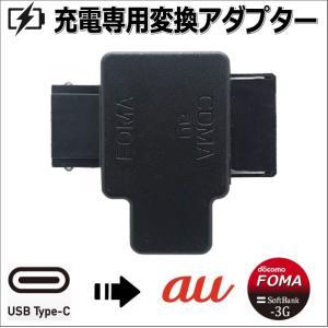 ガラケー充電器 変換 アダプタ FOMA SoftBank-3G au TYPE-C   AD-3016