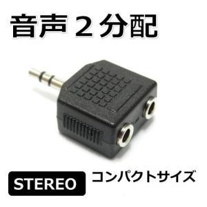 コアウェーブ 音声2分配 コンパクトアダプタ BL0013
